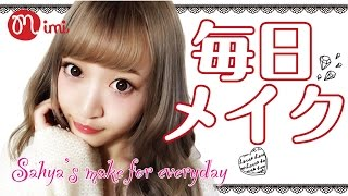 getlinkyoutube.com-毎日メイク【Everyday make】の仕方 saaya編  -How to make up-♡mimiTV♡