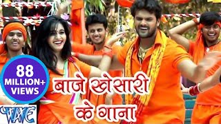 getlinkyoutube.com-बाजे खेसारी के गाना - Bhole Bhole Boli - Khesari Lal - Bhojpuri Kanwar Songs 2016 new