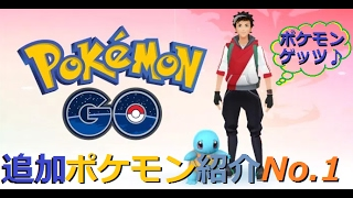 getlinkyoutube.com-pokemon go 追加 ポケモン 紹介 No.1