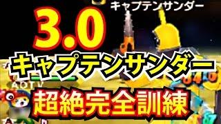 【妖怪ウォッチ3 スキヤキ】3.0 キャプテンサンダー降臨!!!とりま 強さを確認 裏技ド級最強部隊