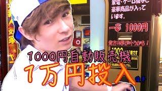 getlinkyoutube.com-1000円自動販売機10回やってみた結果!第2弾『後半』PDS