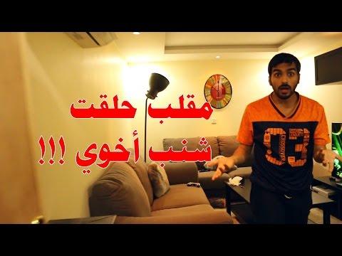 مقلب حلقت شنب و دقن أخوي | بغا يذبحني والله !!!