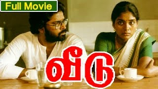 getlinkyoutube.com-Tamil Full Movie - Veedu Movie- Balu Mahendra Film - Ft. Archana, Bhanu Chaner