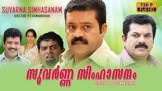 Suvarna simhasanam malayalam movie | malayalam full movie | Mukesh | Ranjitha | suresh gopi
