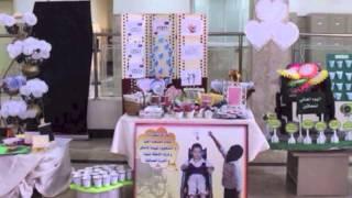 """احتفالية جامعة الطائف قسم التربية الخاصة """" بنات """" بمناسبة اليوم العالمي للمعاق لعام 2014"""