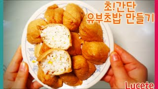 getlinkyoutube.com-초간단! 유부초밥 만들기!