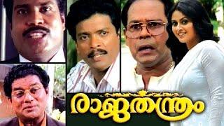 getlinkyoutube.com-Malayalam Full Movie | Rajathanthram | Malayalam Comedy Movies Full Movie [HD]