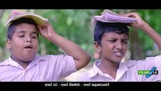 Heena Hoyana Samanallu Movie Trailer by www.films.lk හීන හොයන සමනල්ලු