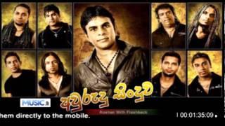 Awrudu Song - Roshan Fernando, Flash Back