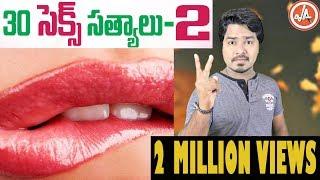 30 Interesting Facts About Love Making in Telugu   Vikram Aditya Latest Videos   Part 2