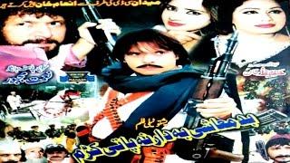 getlinkyoutube.com-Pashto Action Telefilm Movie BADMASHI BA DARANAH PATA KRAM - Jahangir Khan,Hussain Swati,Nadia Gul