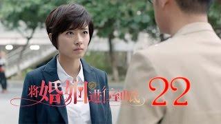 getlinkyoutube.com-將婚姻進行到底 第22集(任重、萬茜、王策等主演)