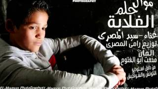 getlinkyoutube.com-موال حلم الغلابة غناء سيدالمصرى توزيع رامى المصرى 2014