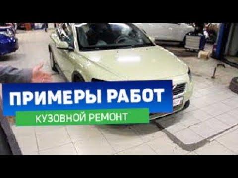 VOLVO С30 2007г Кузовной ремонт.