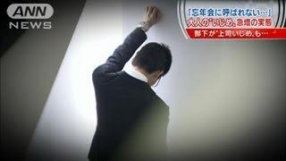 getlinkyoutube.com-「忘年会に呼ばれない・・・」大人のいじめ急増の実態(12/02/29)