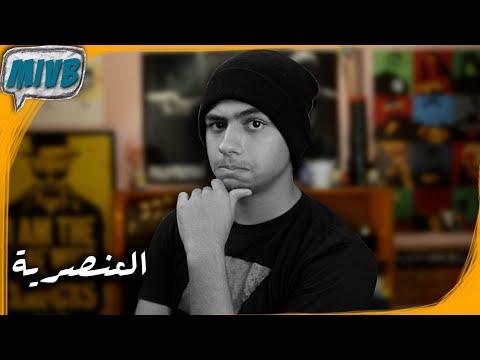 Mivb #37 - العنصرية بين الشعوب العربية