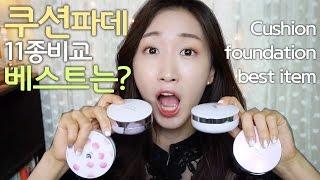 getlinkyoutube.com-쿠션파운데이션 11종 비교♥ 베스트는 누구? Top of Top Korean Cushion foundation