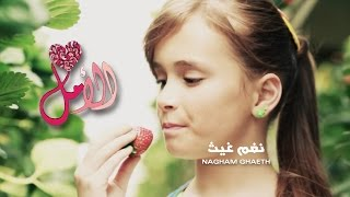 getlinkyoutube.com-كليب  الامل - نغم غيث | قناة كراميش Karameesh Tv