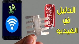 طريقة ستشكرني عليها لزيادة إشارة الواي فاي في هاتفك واستقبال شبكات بعيدة وتسريع 3G و 4G ! ستفاجئك