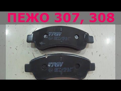 Замена передних тормозных колодок пежо 307, пежо 308