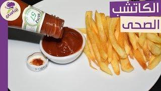 getlinkyoutube.com-الكاتشب الصحى فى البيت وأحسن من هاينز وداعا هاينز(How to make ketchup) مطبخ ساسى