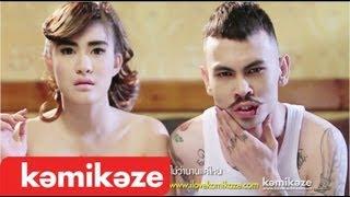getlinkyoutube.com-[Official MV] เธอมีเขา (White Flag) - 3.2.1 KamiKaze