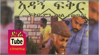 getlinkyoutube.com-Adagn Fikir (አዳኝ ፍቅር) Ethiopian Movie from DireTube Cinema
