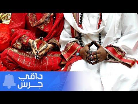 العرس 1 | #داقي_جرس