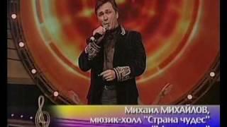 getlinkyoutube.com-МИХАИЛ МИХАЙЛОВ.МОЯ ЗВЕЗДА-поздравление женщинам.