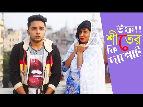 New Bangla Funny Video | উফ ! শীতের কি দাপোট | Winter Season | Prank King Entertainment