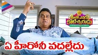 getlinkyoutube.com-Prudhvi Raj Imitates Pawan Kalyan | Mahesh Babu | NTR | Prabhas | Meelo Evaru Koteeswarudu Movie