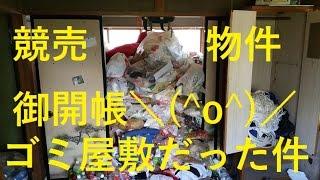 getlinkyoutube.com-【やっちまった人生】俺\(^o^)/競売でゴミ屋敷を買う