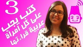 سحر بن حازم من برنامج Livrement moi من تونس: كتب يجب على كل مرأة عربية أن تقرأها