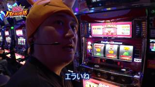 getlinkyoutube.com-365日パチスロ生活 実戦収録 11.9 スロットZAP長岡インター店