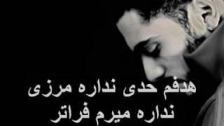 getlinkyoutube.com-Erfan - Hadaf Had Nadare (With Lyrics)