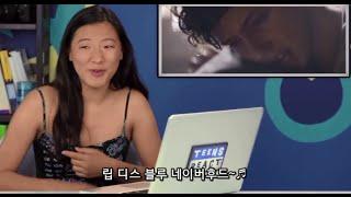 getlinkyoutube.com-트로이 시반의 블루 네이버후드 뮤직비디오를 본 십대 반응 |  Fine Brothers Entertainment