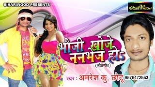 getlinkyoutube.com-भौजी खोजे ननभेज हो - Bhoji Khoje Nanbhej Ho - Amresh Kumar - Bhojpuri Hot Song 2016
