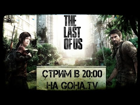 Last of Us remastered от портала GoHa.Ru