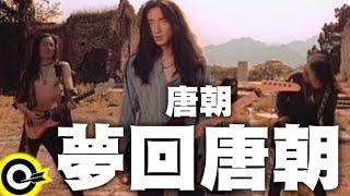 getlinkyoutube.com-唐朝 Tang Dynasty【夢回唐朝】Official Music Video