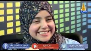 getlinkyoutube.com-عبدالقادر صباهي يستضيف امل قطامي في برنامج توب فايف 1-10-2015