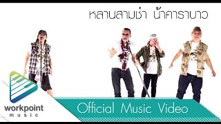 หลานสามช่า น้าคาราบาว - หม่ำ เท่ง โหน่ง Feat.แอ๊ด คาราบาว [Official MV]