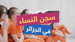 getlinkyoutube.com-كاميرا الان تدخل سجن للنساء في الجزائر