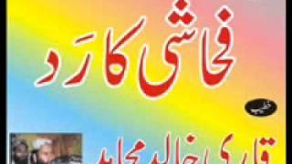 getlinkyoutube.com-Fahashi Ka Radd by Qari  Khalid Mujahid.wmv