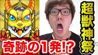 【モンスト】一発勝負で奇跡が!?超獣神祭Part2【ヒカキンゲームズ】