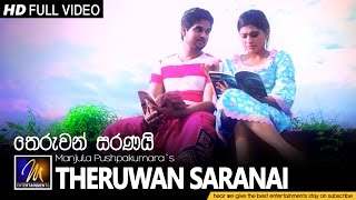 getlinkyoutube.com-Theruwan Saranai - Manjula Pushpakumara | Official Music Video | MEntertainments