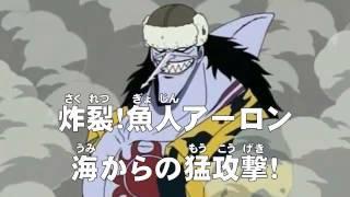 getlinkyoutube.com-アニメONEPIECE(ワンピース)第42話 あらすじ 「炸裂!魚人アーロン 海からの猛攻撃!」