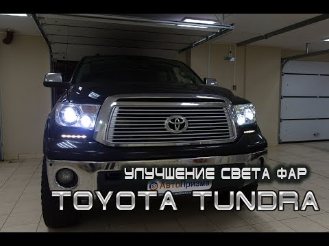 Toyota Tundra: 4 ближних 4 дальних. Установка четырёх Bi-Led линз.
