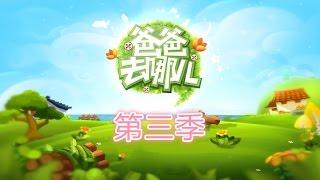 getlinkyoutube.com-爸爸去哪儿(第三季) 主题曲(簡+繁歌詞)