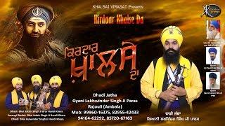 Kirdar Khalse Da   Dhadi Jatha   Gyani lakhwinder Singh Ji Paras   Latest punjabi Song 2017