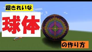 getlinkyoutube.com-【マインクラフト】球体の作り方【ゆっくり実況】